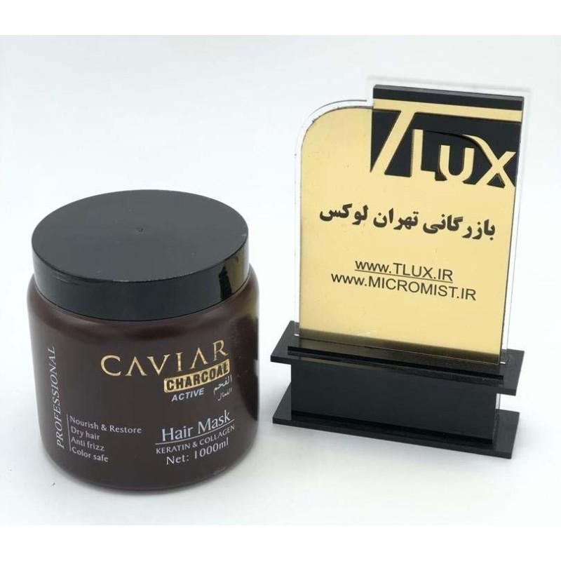 ماسک موی خاویار Caviar Hair Mask